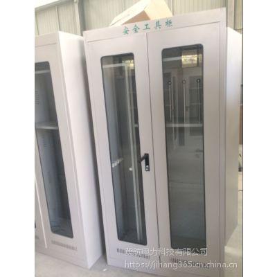 河北石家庄冀航供应安全工具柜 除湿安全工具柜加厚智能安全工具柜