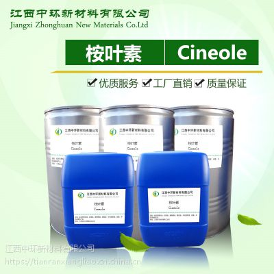 厂家批发 桉叶素CAS470-82-6 日用香精原料批发 小量起包邮