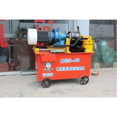 天睿牌HGS-40型钢筋套丝机以及原厂配件厂家批发