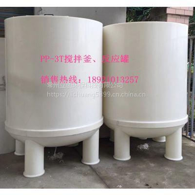 立创厂家制作PP反应釜 3立方搅拌罐 加热 防腐 3000L贮罐