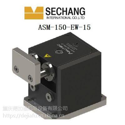 韩国 SECHANG ASM-150-EW-15代理 ASUTEC