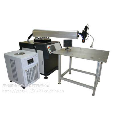 成都依斯普广告字激光焊接机,成都自动光纤激光焊接机销售