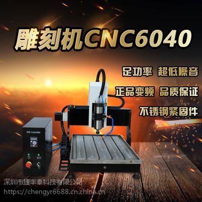 捷丰泰品牌CNC6040数控雕刻机小型 玉石金属木工全自动电脑切割机铜件