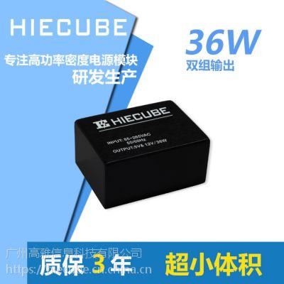 双组电源模块220V转12V双路输出36W模块电源