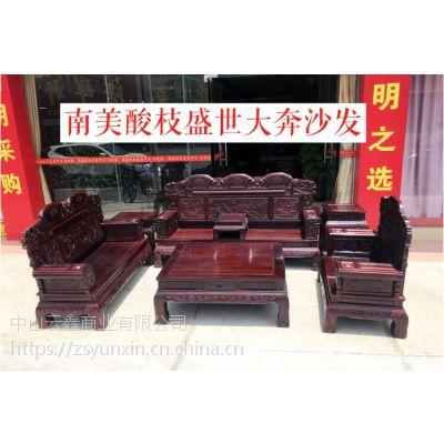 中山红木家具厂南美酸枝盛世大奔茶几组合沙发红木家具厂批发大冲红木家具