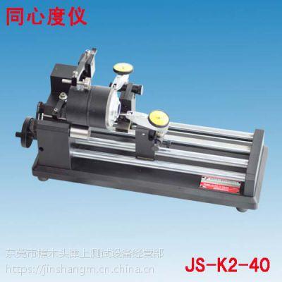 JS-K2-40同心度仪 齿轮跳动仪 圆度仪销售