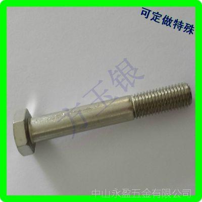 不锈钢 短螺纹六角螺杆现货批发 加工定做 中山不锈钢螺丝杆厂