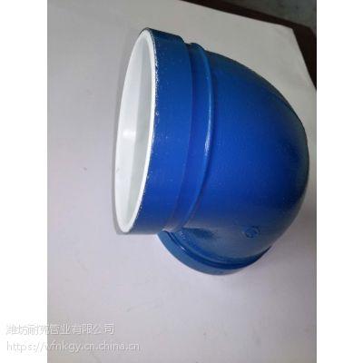 潍坊耐锐克DN100蓝色衬塑球墨铸铁弯头