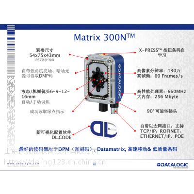 山东Datalogic得利捷MATRIX 300N固定式条码阅读器