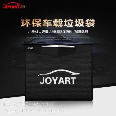 车载收纳袋 黑色汽车挂式收纳袋车载无纺布封口式垃圾袋 可订制LOGOjoyart/久雅汽车用品厂家