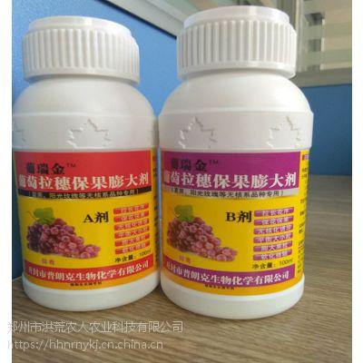 葡瑞金葡萄无核系植物生长调节剂 膨大剂,葡萄专用植物生长调节剂