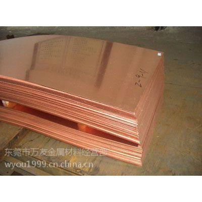 洛阳洛铜(特厚)30*300MM紫铜板价格T2国标紫铜板贴膜加工批发