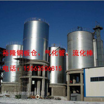 供应聊城裕隆钢板仓,YL-40型气化管,矿粉卷板仓,投资省,工期短,更安全