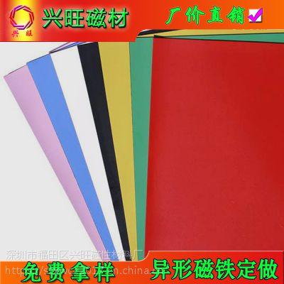 方形橡胶磁贴 A4尺寸各厚度粉橡胶磁片 强力带3M背胶橡胶磁铁
