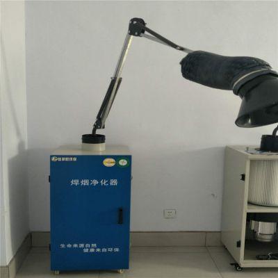 厂家直销梦菲阳单臂2.2KW大功率移动式高效焊烟净化器