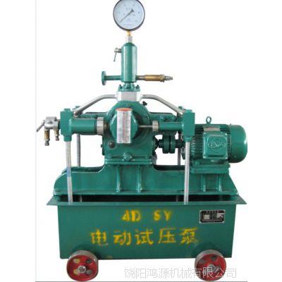 电动泵试压泵|鸿源高压电动试压泵厂家