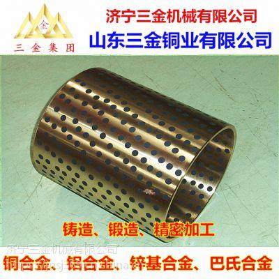 山东三金铜业、供应铜套、铝青铜套、锡青铜套、铜套规格铜套