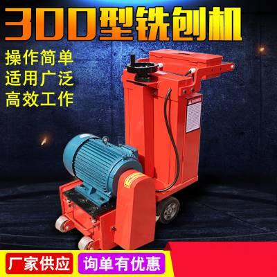 天德立XBJD300电动路面铣刨机 电动混凝土铣刨机