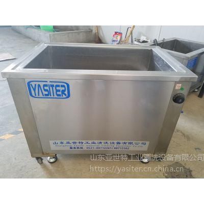 山东超声波清洗机_亚世特质量可靠_单槽超声波清洗设备厂家直销