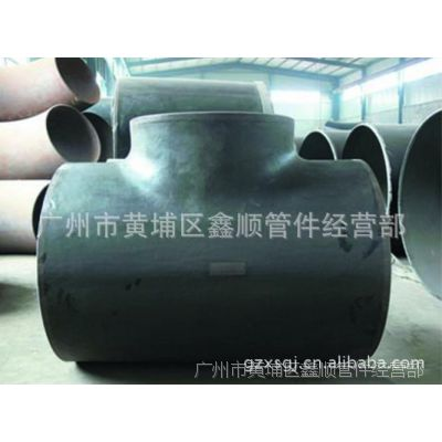 订做异径碳钢焊接三通,广州市黄埔区鑫顺管件经营部
