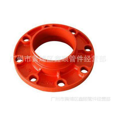 厂家供应铸钢沟槽管件,转换法兰