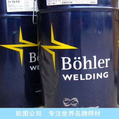 中国区授权伯乐BOHLER焊条焊丝总代理