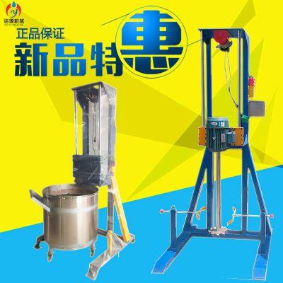 宣城诺源液体伴侣混合搅拌机 多彩漆搅拌机 15kw真石漆涂料分散机