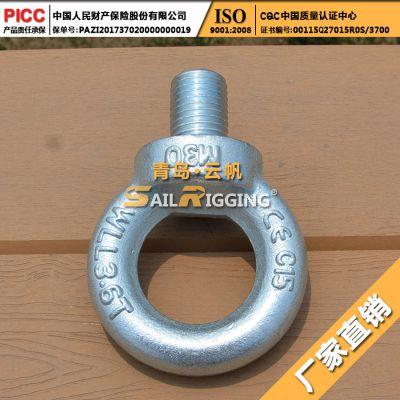 云帆索具厂家直销 模锻船用起重吊环螺丝 电机吊环螺钉 规格全质量优