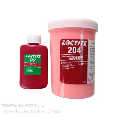 正品 乐泰204胶水 预涂型螺纹锁固胶 loctite dri-loc 耐落胶 500g