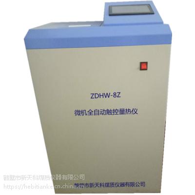 供应新款热卖煤炭大卡化验机/砖厂化验设备/生物颗粒料检测仪