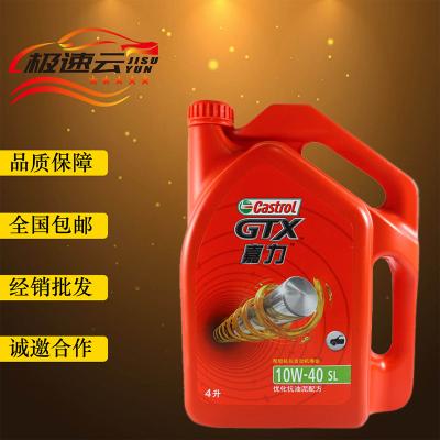 Castrol嘉力矿物质机油10W-40汽车机油润滑油SL级4L