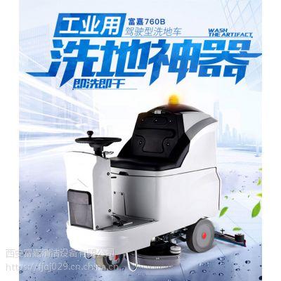 西安驾驶式洗地机价格、西安富嘉洗地机品牌直销