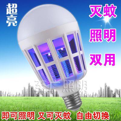 灭蚊灯 至广灭蚊照明生产厂家 会销火爆新奇特产品