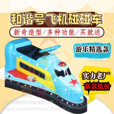 江苏徐州新款儿童碰碰车,小飞机碰碰车高端造型户外热宠
