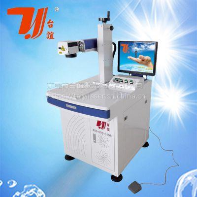 TY-809 畅销光纤激光打标机/打码机/颜色激光打标机台谊厂家