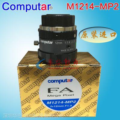 日本Computar工业镜头 定焦12mm 原装进口康标达镜头 M1214-MP2