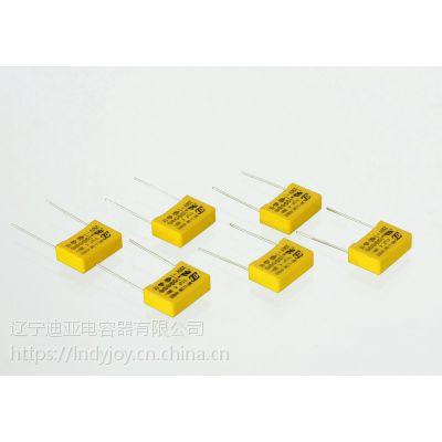 供应X2安规抗干扰电容器