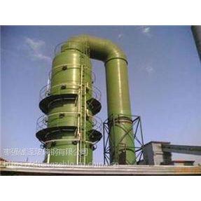 供应玻璃钢除尘环保设备锅炉窑炉 玻璃钢除尘器脱硫塔厂家定做