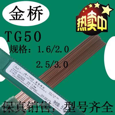 金桥H00Cr21Ni10超低碳不锈钢氩弧焊丝H03Cr21Ni10Si焊丝ER308L