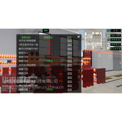 虚拟现实仿真教学,VR电力培训系统,北京华锐视点