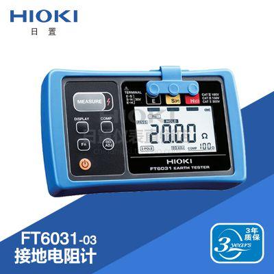 HIOKI日本日置FT6031-03接地电阻计兆欧表电阻测量仪一键自动测量