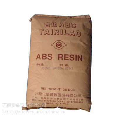 塑胶原料ABS AG15A1台湾化纤 塑料玩具 高光泽性 高耐冲击性