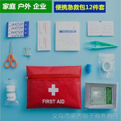 急救包 12件套医药包 车载便携家庭应急包 户外急救包 一件代发