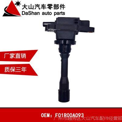 东风风行菱智景逸猎豹飞腾4G94发动机点火线圈F01R00A009厂家直销