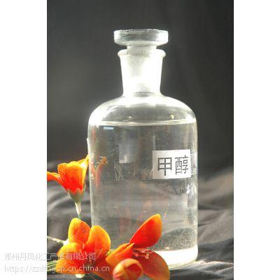 河南郑州丹凤化工甲醇《含量99.99%》厂家,优级品甲醇《密度0.791》批发
