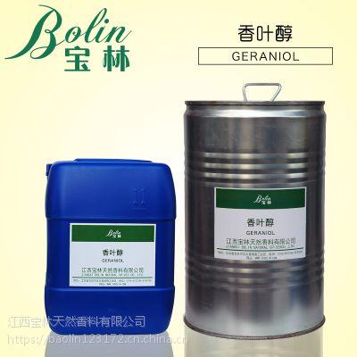 厂家直销 单体香料 香叶醇 香天竺葵醇 106-24-1 化妆品用香料