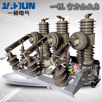 户外高压真空断路器ZW32(ZW43)-12FG智能型 带隔离开关10KV配电开关630A
