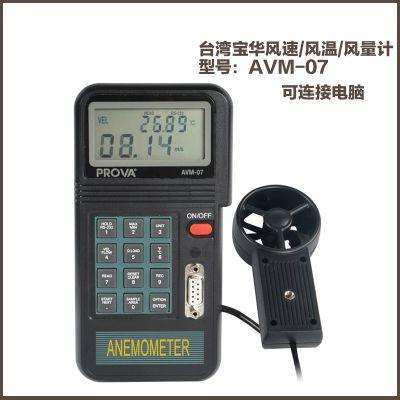 台湾宝华AVM-07测温度/风速/风量计 手持式风速仪