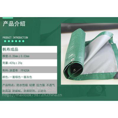 深圳防水帆布-帆布成品防雨篷布-绿灰色防雨布