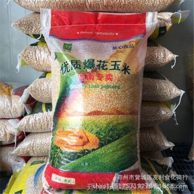 厂家直销安峰牌球形爆米花专用玉米河南专卖球形25kg 爆米花玉米